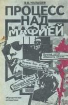 Владимир Малышев - Процесс над мафией
