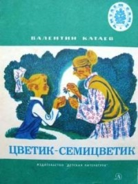 Валентин Катаев - Цветик-семицветик. Дудочка и кувшинчик (сборник)