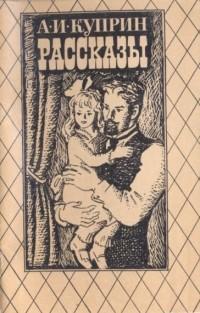 Книга судьба человека шолохов читать