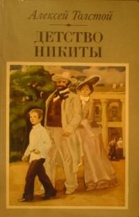 Толстой, ан: детство никиты