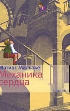 Матиас Мальзьё - Механика сердца