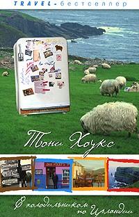 Тони Хоукс - С холодильником по Ирландии: