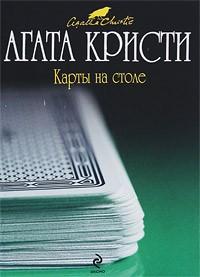 Агата Кристи - Карты на столе