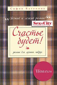 София Катенина - Счастье будет!