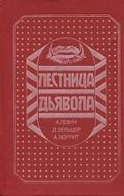 А. Левин, Д. Зельцер, А. Мэррит - Лестница Дьявола (сборник)
