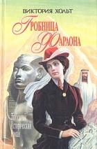 Виктория Хольт - Гробница фараона (сборник)