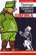 Ярослав Гашек - Пригоди бравого вояка Швейка
