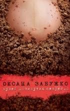 Оксана забужко збрка польов дослдження сексу
