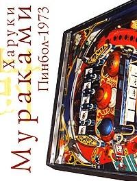 Харуки Мураками - Пинбол-1973