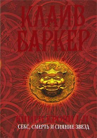 Клайв Баркер - Книги крови 1-2 (сборник)