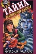 Фиона Келли - Тайна тряпичной куклы
