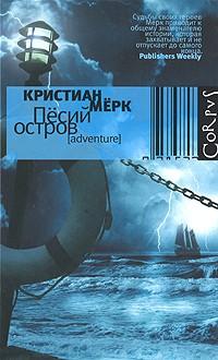 Кристиан Мерк - Песий остров