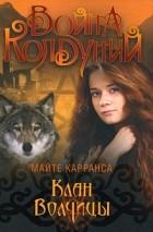 Майте Карранса — Клан волчицы