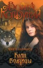 Майте Карранса - Клан волчицы