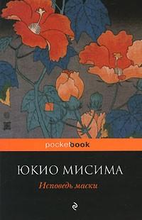 Юкио Мисима - Исповедь маски