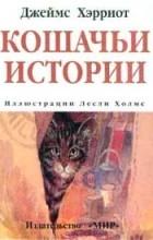 Джеймс Хэрриот - Кошачьи истории (сборник)