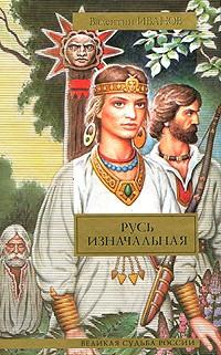 Валентин Иванов - Русь изначальная
