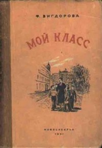 Фрида Вигдорова - Мой класс