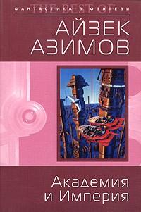 Айзек Азимов - Академия и Империя