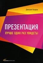 Дмитрий Лазарев - Презентация. Лучше один раз увидеть!