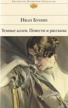 Иван Бунин - Темные аллеи. Повести и рассказы (сборник)