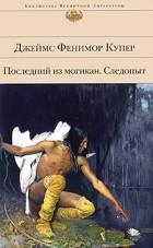 Джеймс Фенимор Купер - Последний из могикан. Следопыт (сборник)
