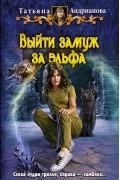 Татьяна Андрианова - Выйти замуж за эльфа