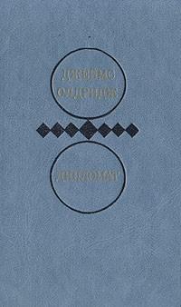 Джеймс Олдридж - Избранные произведения в двух томах. Том 1. Дипломат