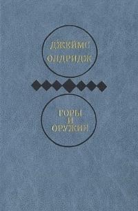 Джеймс Олдридж - Избранные произведения в двух томах. Том 2. Горы и оружие