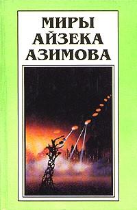 Айзек Азимов - Миры Айзека Азимова. Книга 7 (сборник)