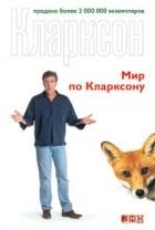 Джереми Кларксон - Мир по Кларксону