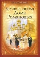 Инна Соболева - Великие князья Дома Романовых