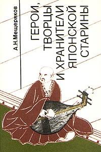 Александр Мещеряков - Герои, творцы и хранители японской старины