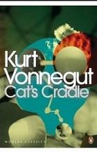 Курт Воннегут - Cat's Cradle