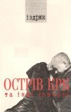 Юрій Іздрик - Острів КРК та інші історії