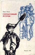 Борис Лапин - Серебряный остров