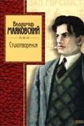Владимир Маяковский - Стихотворения