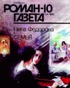 """Нина Федорова - Журнал """"Роман-газета"""".1992 №10(1184). Семья"""