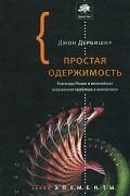 Джон Дербишир - Простая одержимость. Бернхард Риман и величайшая нерешенная проблема в математике