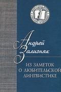 Андрей Зализняк - Из заметок о любительской лингвистике