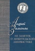 Андрей Зализняк — Из заметок о любительской лингвистике