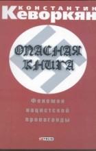 Константин Кеворкян - Опасная книга. Феномен нацистской пропаганды