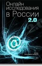 под ред. Шашкина А.В, Давыдова С.Г., Инна Девятко - Онлайн исследования в России 2.0
