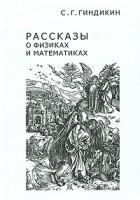 С. Г. Гиндикин - Рассказы о физиках и математиках