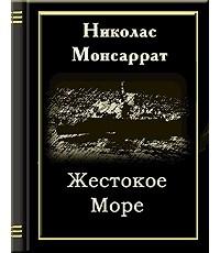 Николас Монсаррат - Жестокое море