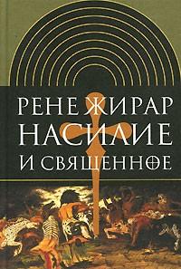 Рене Жирар - Насилие и священное