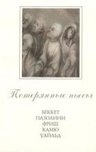 - Потерянные пьесы (сборник)