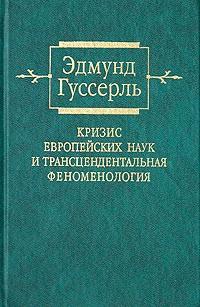 Эдмунд Густав Альбрехт Гуссерль - Кризис европейских наук и трансцендентальная феноменология. Введение в феноменологическую философию
