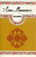 Алан Маршалл - Избранное (сборник)