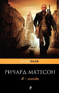 Ричард Матесон — Я — легенда